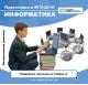 ФИЗИКОН «Подготовка к ЕГЭ. Информатика» (2012)