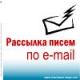 Продажи с помощью e-mail рассылок Бердачук Сергей Иванович