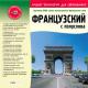 МАГНАМЕДИА Французский с полуслова: тренажер. 6000 самых используемых французских слов