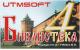 UTMSoft Библиотека