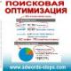 Бердачук Сергей Иванович Поисковая оптимизация (мастер-класс)