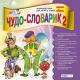 МАГНАМЕДИА Чудо-словарик 2: Испанский язык для детей 250 новых слов и выражений, новые игры!