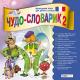 МАГНАМЕДИА Чудо-словарик 2: Французский язык для детей 250 новых слов и выражений, новые игры!