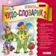 МАГНАМЕДИА Чудо-словарик 2: Немецкий язык для детей 250 новых слов и выражений, новые игры!