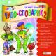 МАГНАМЕДИА Чудо-словарик 2: Английский язык для детей 250 новых слов и выражений, новые игры!