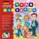 МАГНАМЕДИА Чудо-словарик: Немецкий для детей