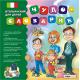 МАГНАМЕДИА Чудо-словарик: Итальянский для детей