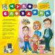 МАГНАМЕДИА Чудо-словарик: Английский для детей
