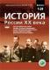 История России ХХ века. Фильм 1-28