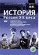 История России ХХ века. Фильм 29-55