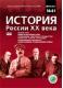 История России ХХ века. Фильм 56-81