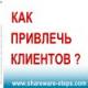 Бердачук Сергей Иванович Как привлечь клиентов с помощью adwords