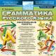 Тесты по грамматике русского языка. Часть 3 - Контрольные работы