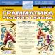 Тесты по грамматике русского языка. Часть 1 - Орфография