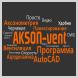 Akson-vent AKSON-vent