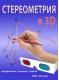 Объёмный мир Стереометрия в 3D