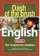 New Media Generation Видеокурс: Dash of the brush или Как создавались шедевры