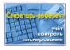 Программный комплекс «Секретарь-референт»