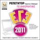 Репетитор по информатике Кирилла и Мефодия 2011