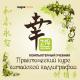 МАГНАМЕДИА Китайская иероглифика. Практический курс китайской каллиграфии.