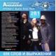 Уроки с Black Eyed Peas
