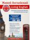 РЕПЕТИТОР МультиМедиа Living English - Живой Английский Full electronic version 3i
