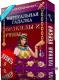 Виртуальная гадалка 2012: Оракулы и Руны 2.0.7