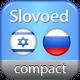 Ивритско-русский и русско-ивритский словарь Slovoed 2.0 для Symbian UIQ 3.0