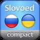 Украинско-Русский и Русско-Украинский словарь Slovoed 4.0 для S60