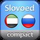 Арабско-Русский и Русско-Арабский словарь Slovoed 4.0 для S60
