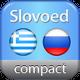 Греческо-Русский и Русско-Греческий словарь Slovoed Compact для Windows Mobile