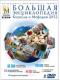 New Media Generation «Большая энциклопедия Кирилла и Мефодия 2012»