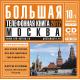 Большая Телефонная Книга 2012 (Москва и область) + Все отели России (март 2012)