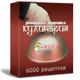 Target-Multimedia Кулинария. Электронная энциклопедия