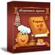 Target-Multimedia Рецепты хорошей кухни