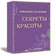 Секреты красоты. Электронная энциклопедия.