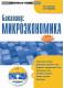 КноРус Бакалавр: Микроэкономика.  Юданов А.Ю. под ред. и др. Электронный учебник