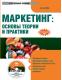 КноРус Маркетинг: основы теории и практики.  Беляев В.И. Электронный учебник