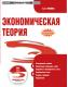 КноРус Экономическая теория. Носова С.С. Электронный учебник
