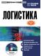 КноРус Логистика. Кузьбожев Э.Н. , Тиньков С.А. Электронный учебник
