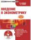Введение в эконометрику. Яновский Л.П. , Буховец А.Г. Электронный учебник