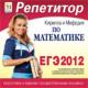 New Media Generation Репетитор по математике 2012