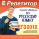 New Media Generation Репетитор по русскому языку 2012