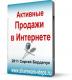 Бердачук Сергей Иванович Тренинг «Как продавать в Интернете»