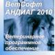 АНДИАГ 2010