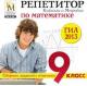 Репетитор Кирилла и Мефодия  по математике (ГИА) 2013