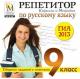 Репетитор Кирилла и Мефодия  по русскому языку (ГИА) 2013