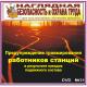 Предупреждение травмирования работников станций в результате наездов подвижного состава. НТБ-31