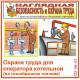 Охрана труда для оператора котельной (на газообразном топливе). НТБ-41