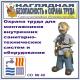 Охрана труда для монтажников внутренних санитарно-технических систем и оборудования. НТБ-40